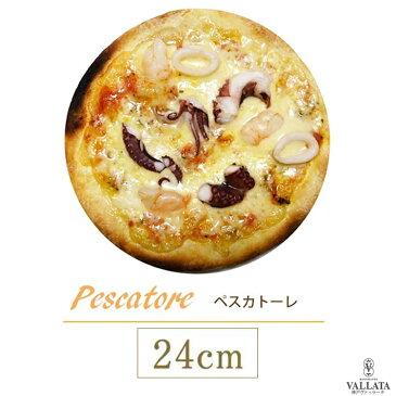 ピザ ペスカトーレ 本格ピザ 24cm イタリアの小麦粉を使用したシェフ自慢の手作り本格ピザ シーフード ピザ クリスピー ピザ Pizza ピッツァ お試し 冷凍ピザ 冷凍 生地 手作り 無添加 チーズ セルロース不使用