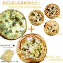 【送料無料 楽天16周年記念】本格ピザ 新作ピッツァ5枚セット 無添加チーズ 70g付き シェフ 手作り ピザセット クリスピーピザ PIZZA ピッツァ お試しセット 冷凍 生地 イタリア 無添加 チーズ セルロース不使用