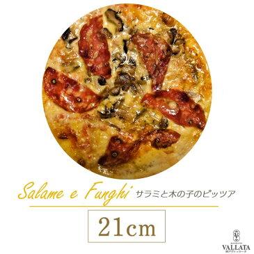 ピッツァ サラメ・エ・フンギ サラミと木の子のピッツァ 21cm ピザ クリスピー Pizza 冷凍ピザ 手作り イタリアの小麦粉を使用したシェフ自慢の手作り本格ピザ ピザ クリスピー ピザ Pizza ピッツァ お試し 冷凍ピザ 冷凍 生地 手作り 無添加 チーズ セルロース不使用