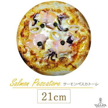 ピザ スモークサーモンとシーフードの本格ピザ 21cm イタリアの小麦粉を使用したシェフ自慢の手作り本格ピザ ピザ クリスピー ピザ Pizza ピッツァ お試し 冷凍ピザ 冷凍 生地 手作り 無添加 セルロース不使用