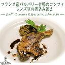 フランス産バルバリー合鴨のコンフィ レンズ豆の煮込み添え ミールキット 時短 料理 無添加の商品画像