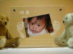 手がた 足がた彫刻(お仕立券発送タイプ)アクリル製フォトフレーム【写真立て】赤ちゃんの出産祝い出生証明書に♪ベビー メモリアル ・記念品・手型・足型ギフト ベビー