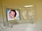 手形、足形をガラスに彫刻ガラスフォトフレーム長方形【写真立て】赤ちゃんの出産祝い(出生証明書)にどうぞ♪ベビー メモリアル ・記念品・手型・足型ギフト ベビー