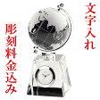 名入れ メッセージ彫刻 名入れ時計【退職記念 退職祝い】GLASS WORKS NARUMIグローブ クロック卓上時計 置時計 ナルミ (鳴海製陶)セール