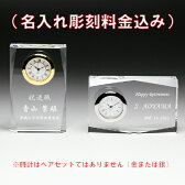 名入れ時計 クリスタル 卓上時計 置時計名入れメモリアル 還暦祝い 退職祝い 長寿祝い 表彰トロフィー売れ筋セールDT-1