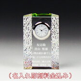 名入れ時計 クリスタル 卓上時計 置時計名入れメモリアル 還暦祝い 退職祝い 長寿祝い 表彰トロフィー売れ筋セールDT-14