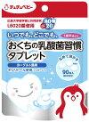 チュチュベビーL8020菌タブレットおくちの乳酸菌習慣タブレットヨーグルト風味90粒入(約30日分)