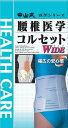 中山式 腰椎医学コルセットワイド ダブル補助ベルト付 Lサイズ(腰回り...