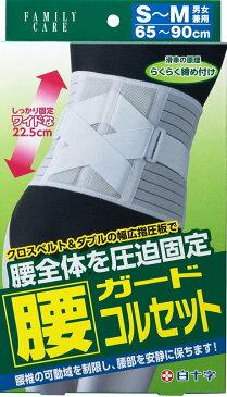 【送料無料】白十字 ファミリーケア 腰ガードコルセット S-Mサイズ(ウエスト65-90cm)