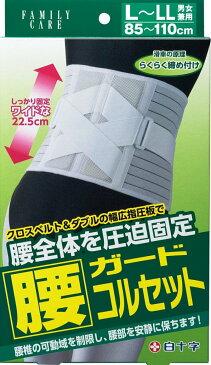 【送料無料】白十字 ファミリーケア 腰ガードコルセット L-LLサイズ(ウエスト85-110cm)