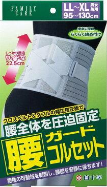 【送料無料】白十字 ファミリーケア 腰ガードコルセット LL-XLサイズ(ウエスト95-130cm)