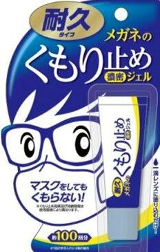 ソフト99 メガネのくもり止め 濃密ジェル 耐久タイプ 10g入り(約100回分)
