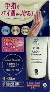 ハンドクリームタイプ手指消毒剤ゼトック手指消毒ハンドミルク50g入り
