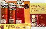 【送料無料】【EGF贅沢3種セット】EGF贅沢成分のプレミアム化粧水乳液クリーム3点セット(フェイスマスクサンプルパウチ付き)
