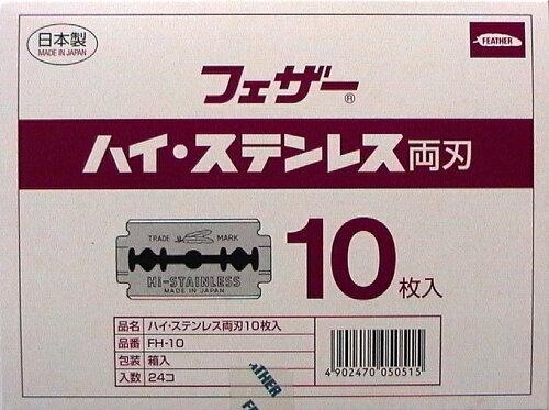 フェザー ハイ・ステンレス 両刃 FH-10 箱入り 10枚入り×24箱(240枚入り)