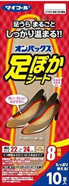 エステー オンパックス 靴用中敷きカイロ 足ぽかシート 22-24cm 10足入り【箱入り】