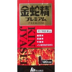 【送料無料】滋養強壮剤 金蛇精プレミアム 120カプセル入り 【第2類医薬品】