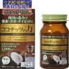 明治薬品ココナッツオイルカプセルココナッツの力90カプセル入り(約30日分)