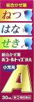 【コデイン入り旧品】伊丹製薬 小児用かぜ薬 コールトップ液A 30ml入り【指定第2類医薬品】