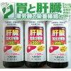 肝臓加水分解物200mg配合ドリンクヘパバイト50ml×3本入り【第3類医薬品】