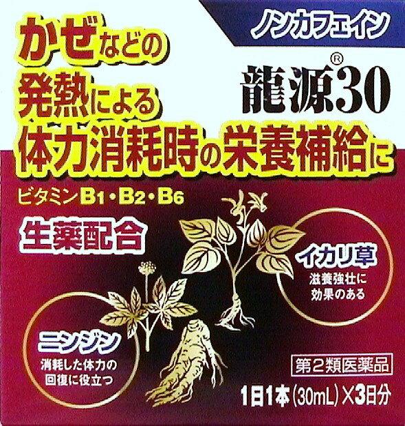ノンカフェイン滋養強壮剤 龍源30 30ml×3本入り【第2類医薬品】