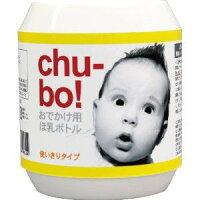おでかけ用消毒済み使いきりほ乳ボトルチューボ(chu-bo!)4個入り(箱入り)