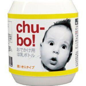 ディスポーサブル使い捨て哺乳瓶おでかけ用消毒済み使いきりほ乳ボトル チューボ(chu-bo!) 1...