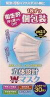 トプラン1枚ずつ個包装マスク超立体設計ダブルワイヤーマスク30枚入り【1枚包装】