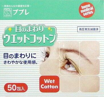 ププレ 目の周り用清浄綿 目のまわりウエットコットン 50包入り【滅菌済】