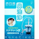 鼻洗浄器 ハナクリーンα(アルファ) 洗浄剤30包付き