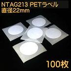 【100枚 NFC ICタグφ22白色PETラベル NTAG213 164byte】マイフェアISO-14443A 周波数帯13.56MHz RFID nfcタグ ISO14443 ISO14443A