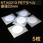 【5枚 NFC ICタグφ22白色PETラベル NTAG213 164byte】マイフェアISO-14443A 周波数帯13.56MHz RFID nfcタグ ISO14443 ISO14443A