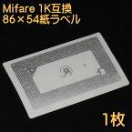【86×54 紙ラベル Mifare 1K互換】マイフェア スタンダード互換 ISO-14443A HF帯周波数13.56MHz RFID NFC ICタグ シール ISO14443 ISO14443A
