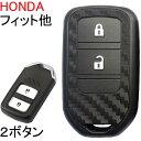 【カーボン調 フルカバー キーケース 2ボタン】ホンダ HONDA ...