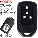【カーボン調 フルカバー キーケース 4ボタン】ホンダ HONDA ...