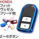 【ホンダ メタリック調 オープン型 キーケース TPU】HONDA フ...