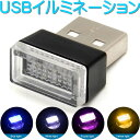 【USB LED イルミライト】...