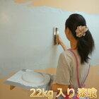 漆喰/壁材/珪藻土/塗り壁/土壁/繊維壁/わた壁/天然素材/