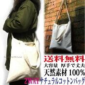 送料無料ナチュラルコットンバッグ綿100%帆布バッグ無地cottonbagtotebagトートバッグ2way鞄カバン