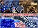 光センサー内蔵ソーラー充電式LEDクリスマスイルミネーション 【8m・計100球】