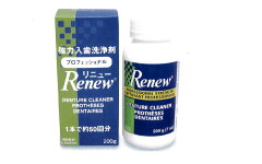 【送料無料】カナダ産入れ歯洗浄剤「Renew」リニュー宅急便発送【1】