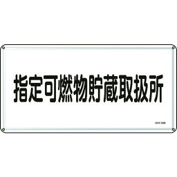 緑十字 消防・危険物標識 指定可燃物貯蔵取扱所 300×600mm スチール 1枚