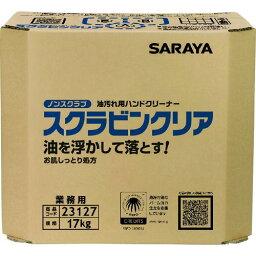 サラヤ 油汚れ用ハンドソープ スクラビンクリア 17kg 八角BIB 1個