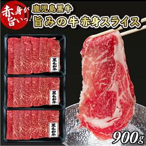 【送料無料】赤身スライス 900g (300g×3) レビューで特典! 牛 赤身 もも 牛肉 黒毛和牛 国産 モモ肉 すき焼き ヘルシー 高たんぱく 低脂肪 しゃぶしゃぶに最適 ギフト 熨斗対応可 取り寄せ グルメ