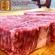 霜降りスライスA5ランク鹿児島県産黒毛和牛ヒレステーキ