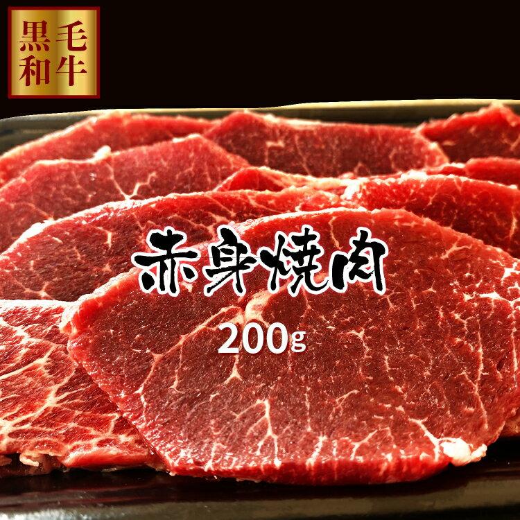 牛肉, モモ  200g A4A5 BBQ