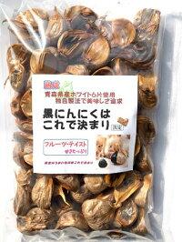 熟成青森県産ホワイト6片使用黒にんにく