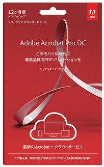 Adobe Acrobat Pro DC アドビ アクロバット プロ 12か月版(サブスクリプション) Windows&Mac対応 POSAカード版 PDFファイル作成画像