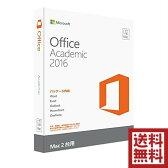【送料無料】Microsoft Office Academic 2016 マイクロソフト オフィス マック アカデミック版 学生/教職員/教育機関向け 【Mac OS X用】 パッケージ版
