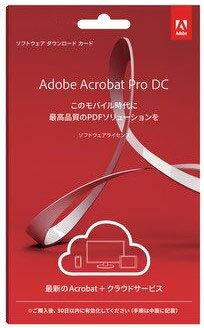 Adobe Acrobat Pro DC アドビ アクロバット プロ 36か月版(サブスクリプション) Windows&Mac対応 POSAカード版 PDFファイル作成画像